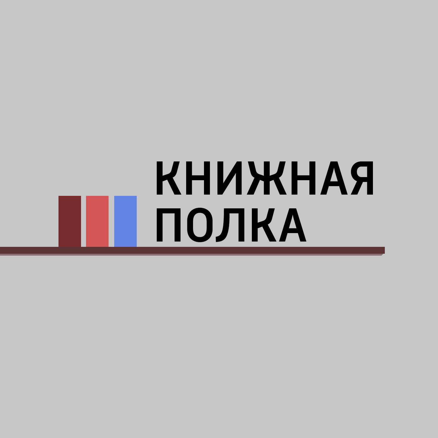 Маргарита Митрофанова «Становление Стива Джобса», «Выходит продюсер», «Размышления о политике»