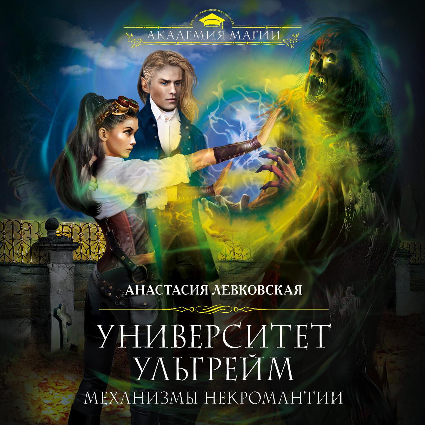 Анастасия Левковская Университет Ульгрейм. Механизмы некромантии