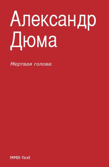 Александр Дюма Мертвая голова (сборник) александр дюма калабрийские бандиты