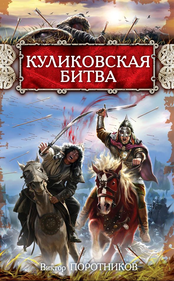 Виктор Поротников Куликовская битва