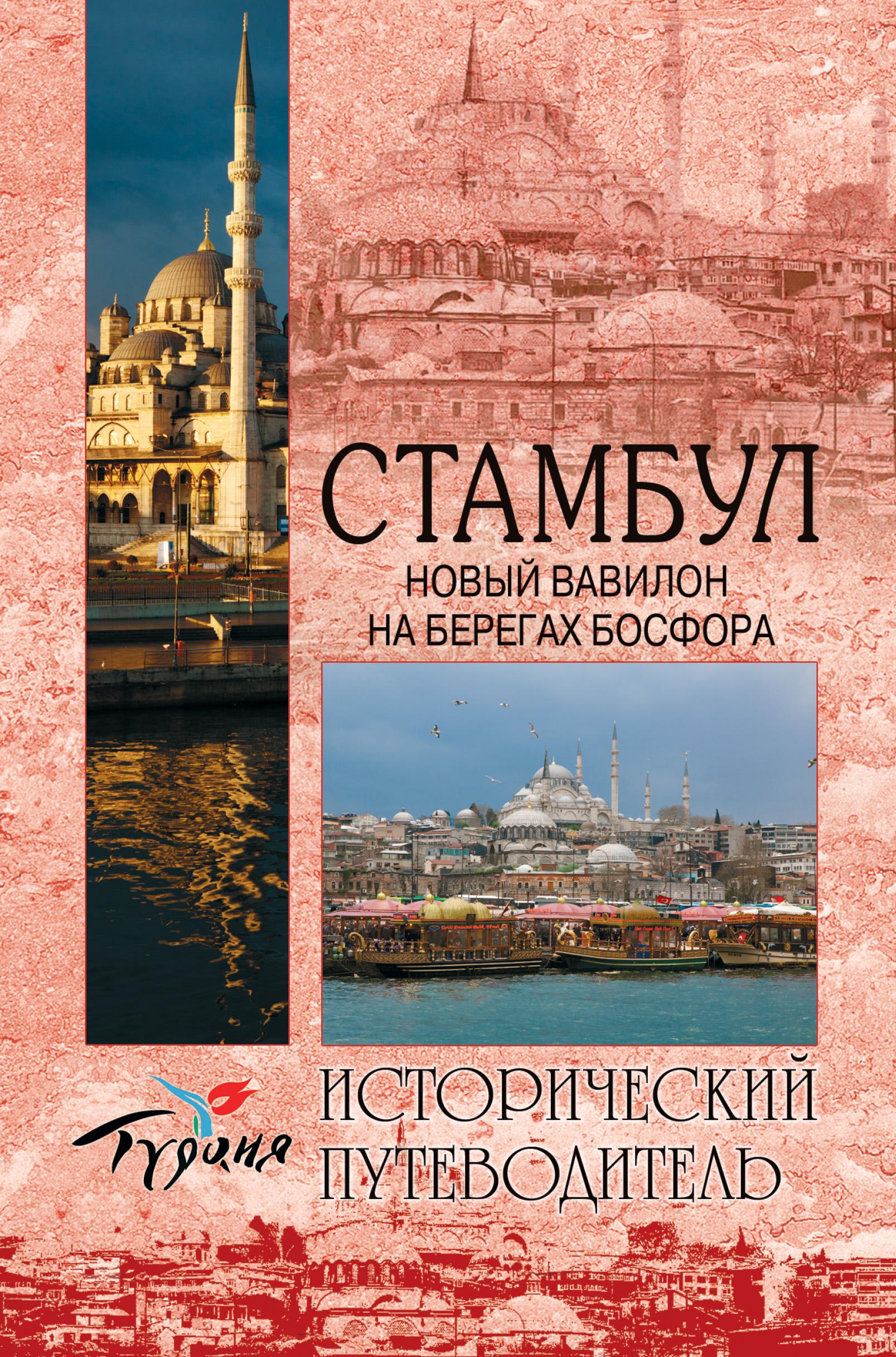 Отсутствует Стамбул. Новый Вавилон на берегах Босфора бурыгин с м стамбул новый вавилон на берегах босфора