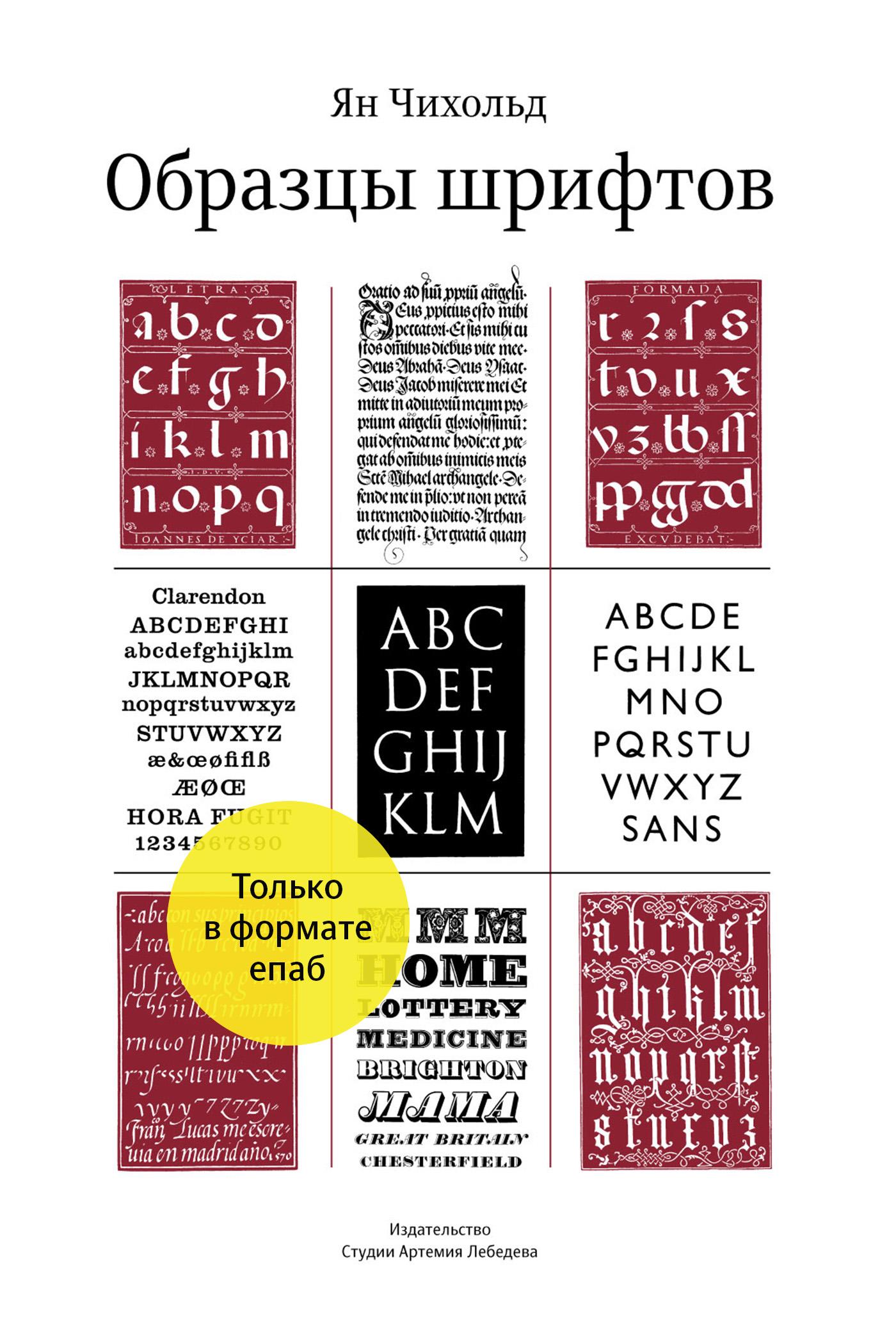 Обложка книги Образцы шрифтов