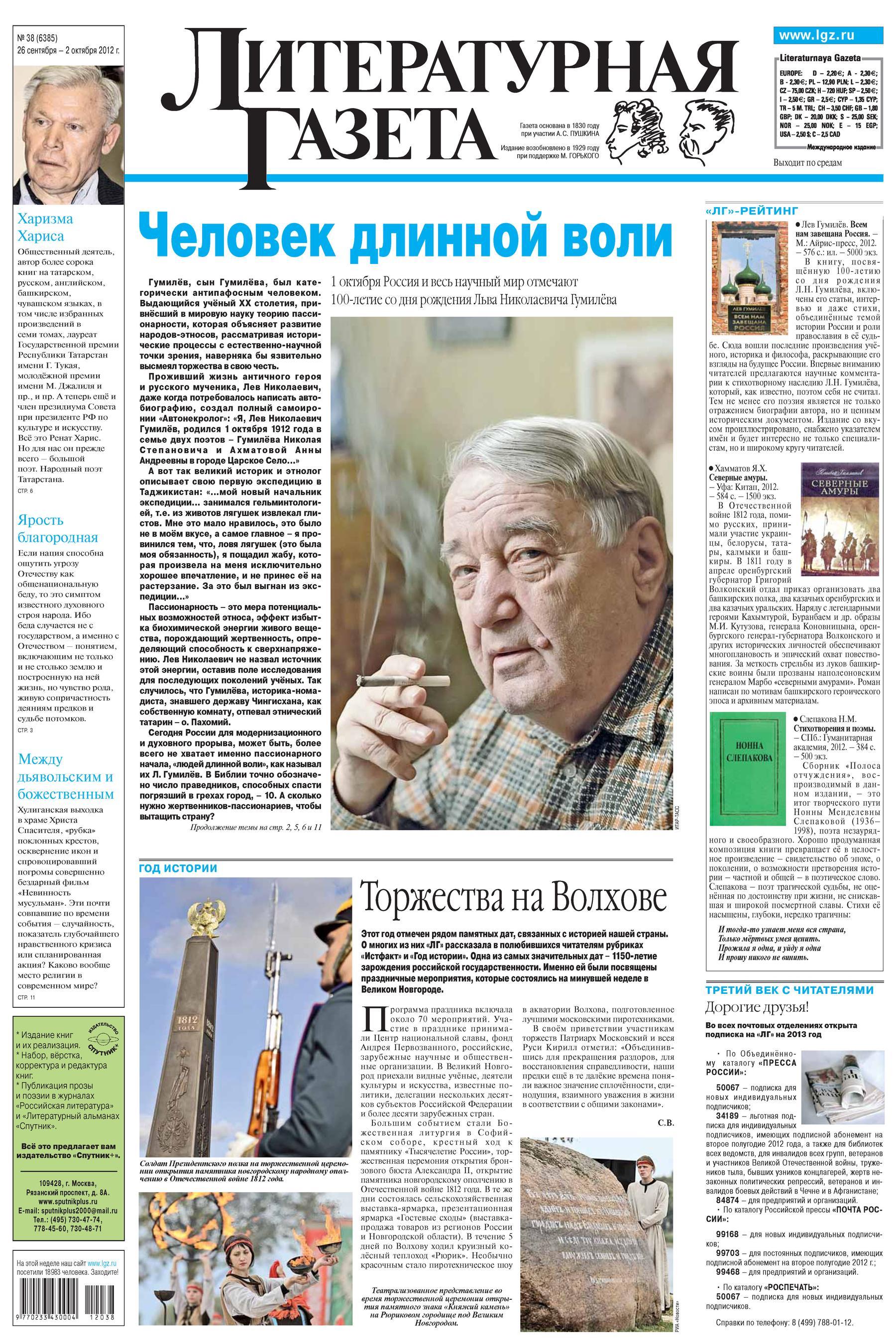 Литературная газета №38 (6385) 2012