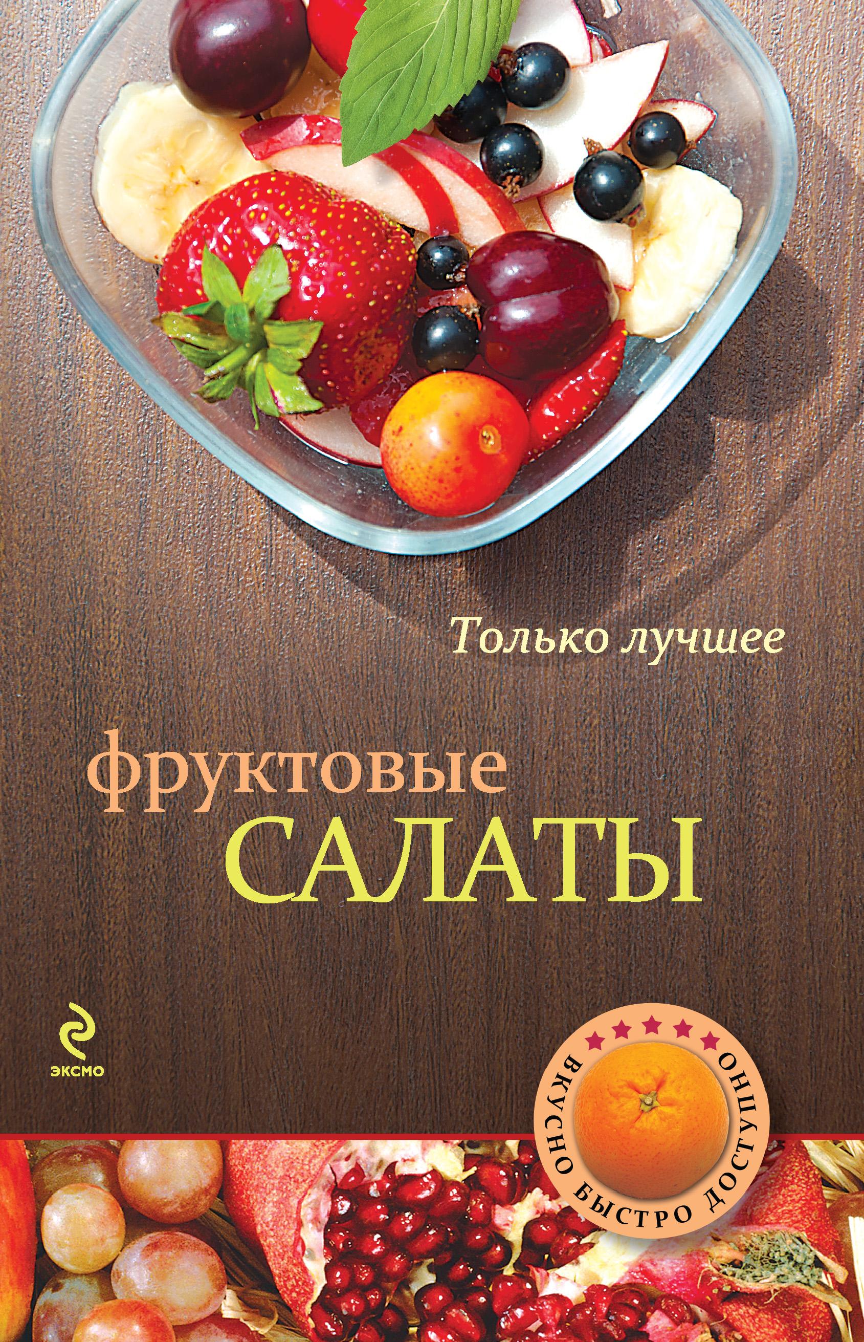 Отсутствует Фруктовые салаты анисина елена викторовна праздничные салаты быстро вкусно доступно