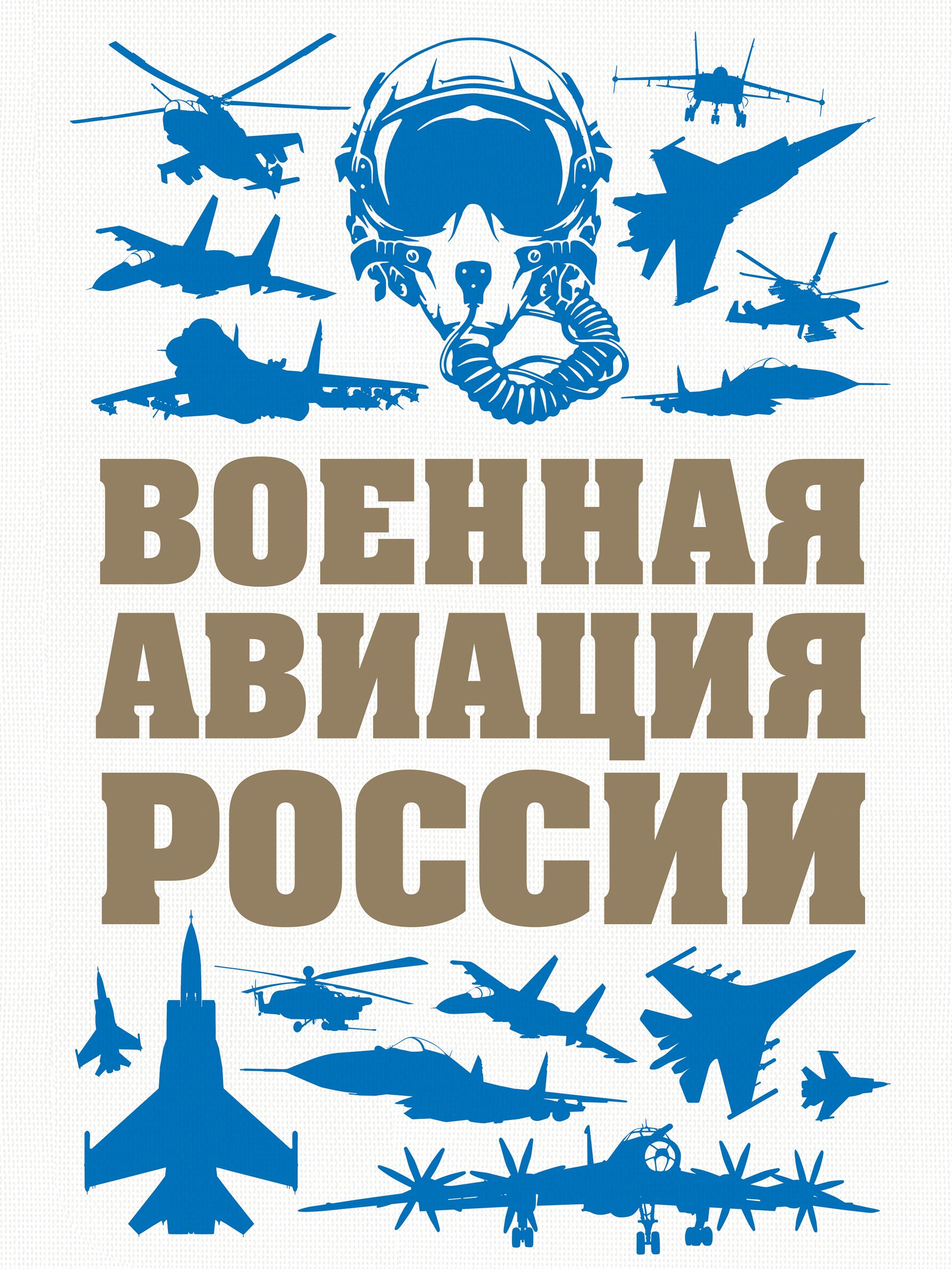 Виктор Шунков Военная авиация России кузьмин ю ред сост легенды и мифы авиации из истории отечественной и мировой авиации выпуск 8