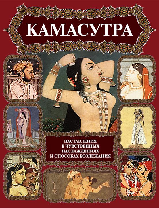 Ватсьяяна Малланага Камасутра. Наставления в чувственных наслаждениях и способах возлежания роже джей камасутра
