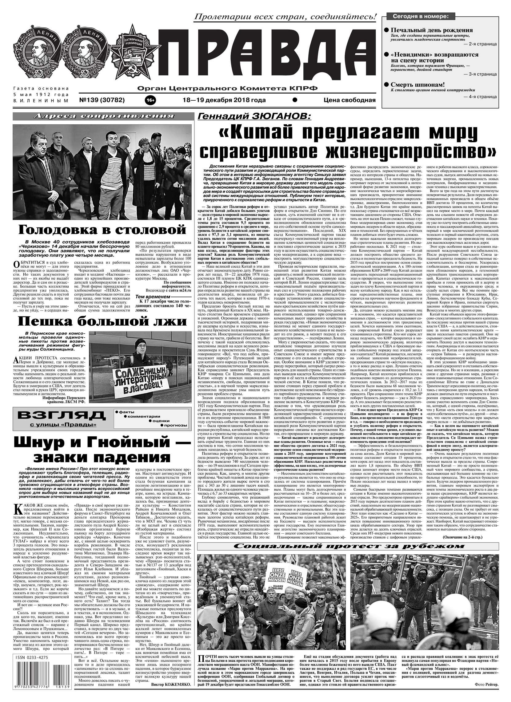 Правда 139-2018
