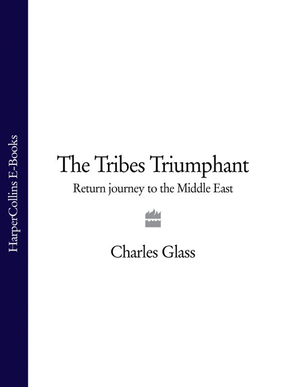 Charles Glass The Tribes Triumphant: Return Journey to the Middle East new female tribes