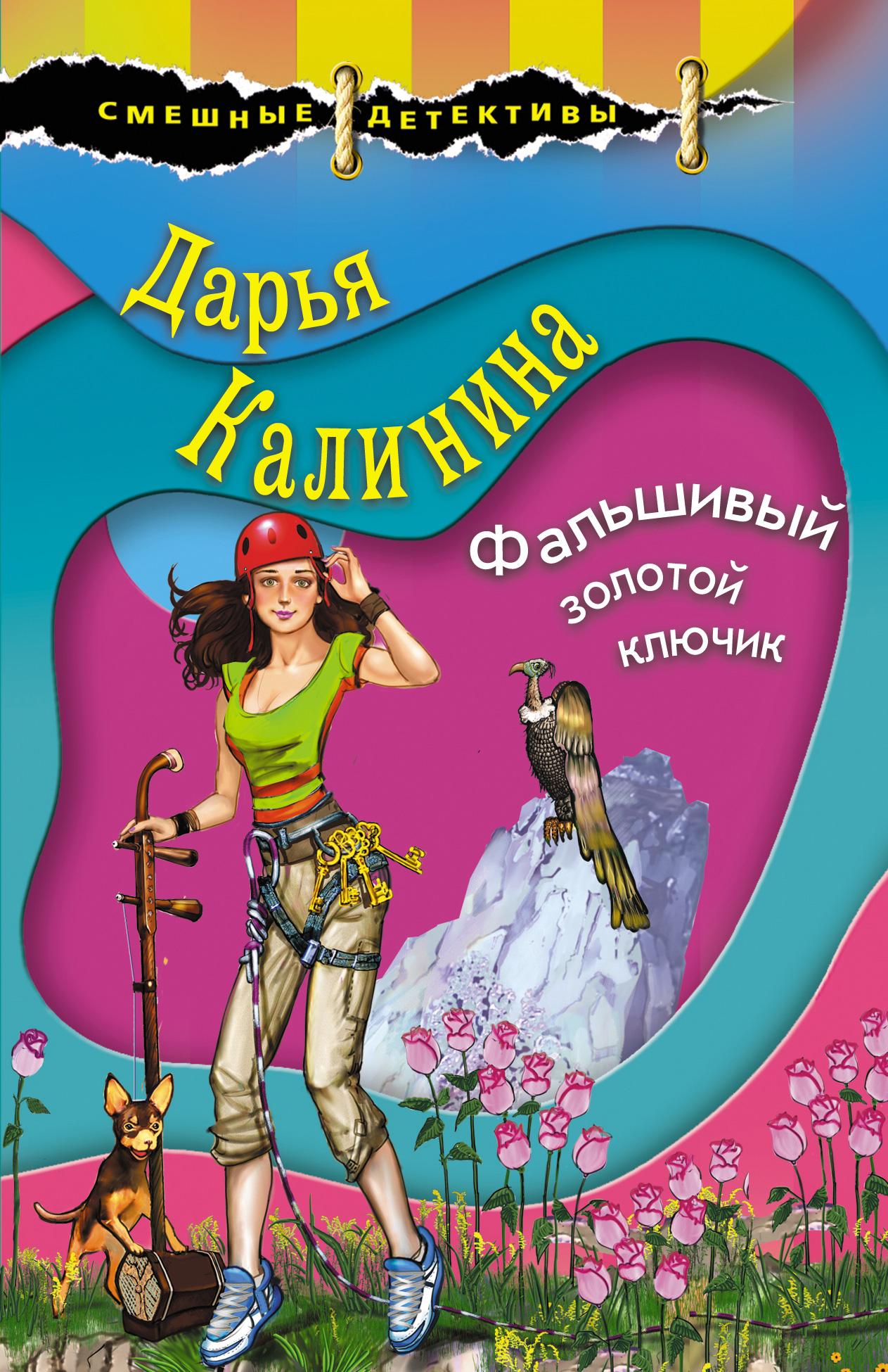 falshivyy zolotoy klyuchik