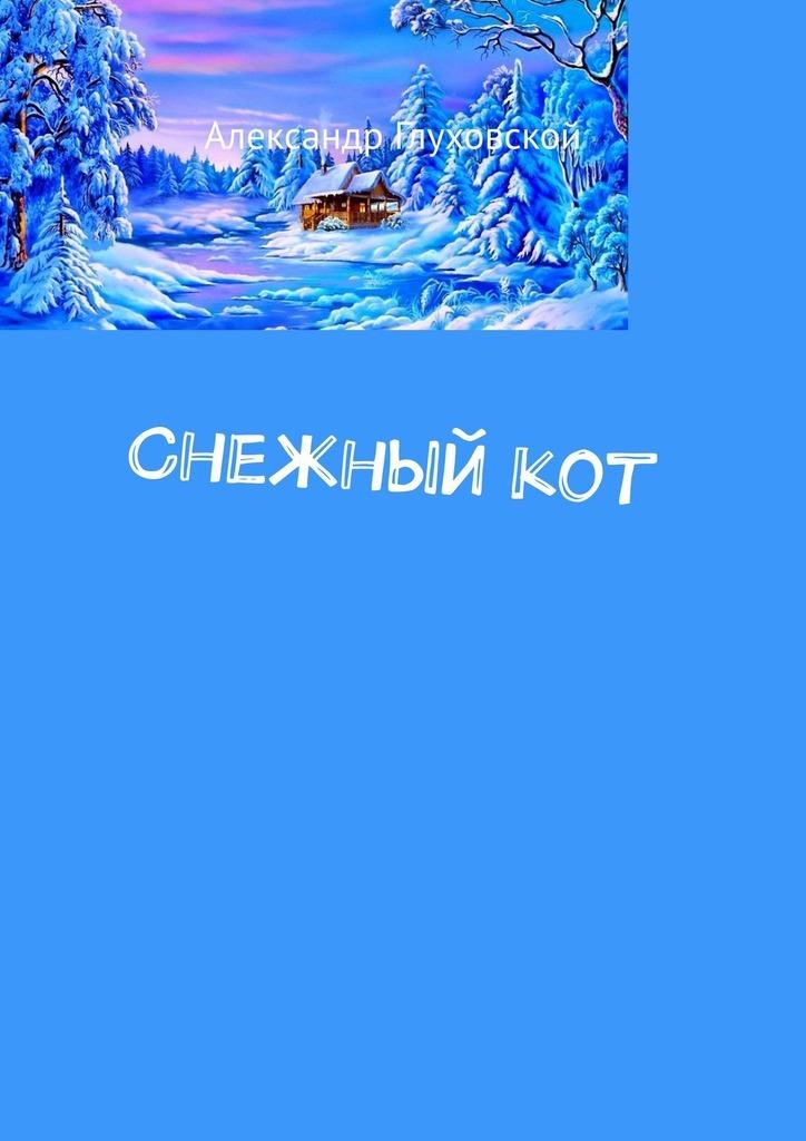 Александр Глуховской Снежныйкот paola t брюки капри