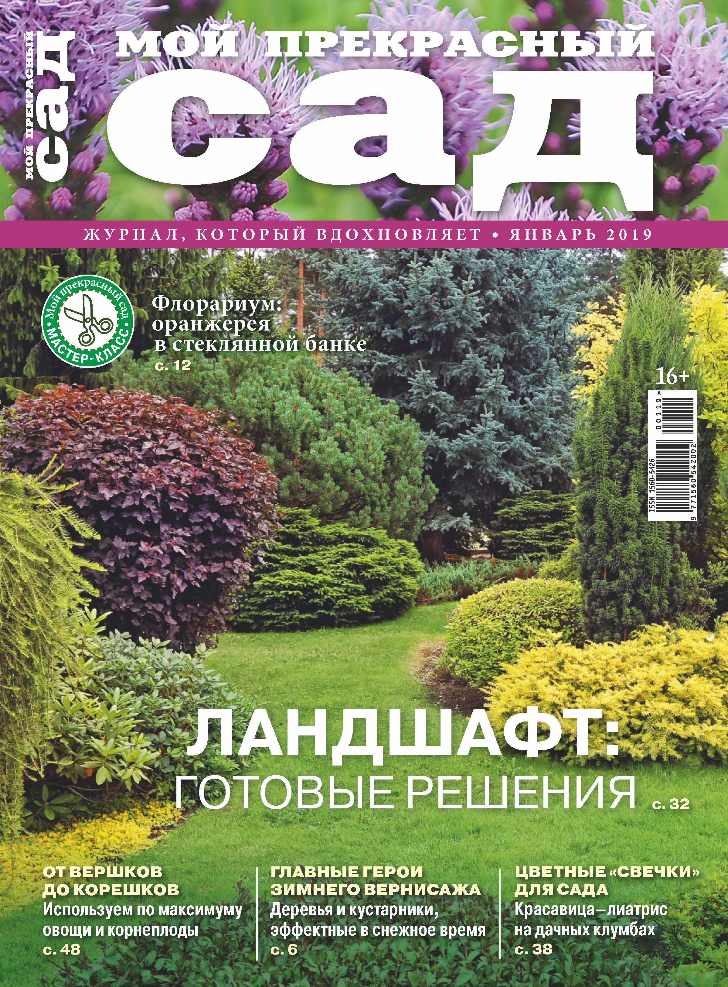 Отсутствует Мой прекрасный сад №01/2019