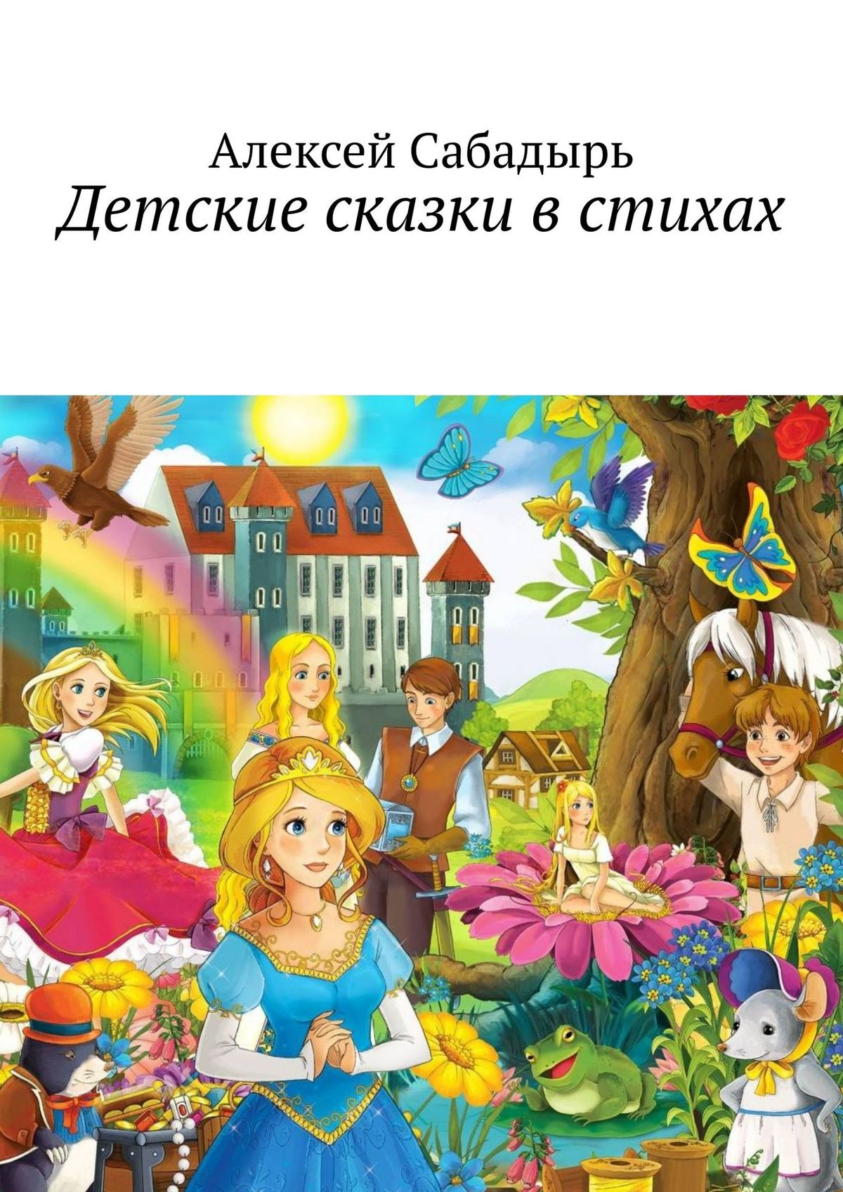 Алексей Сабадырь Детские сказки в стихах наталия александровна овезова два кита сказки в стихах