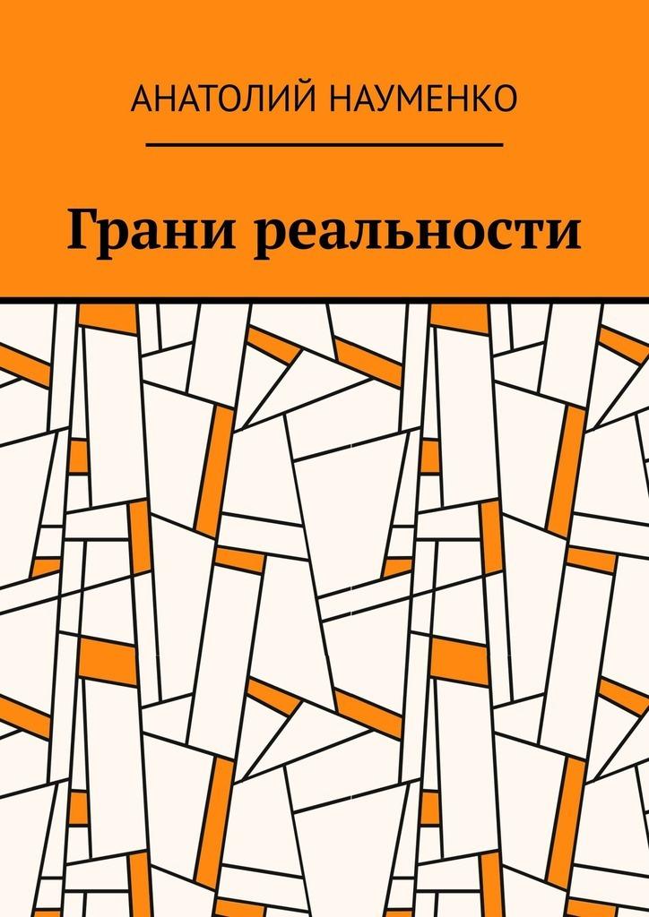 Анатолий Ростиславович Науменко Грани реальности цены
