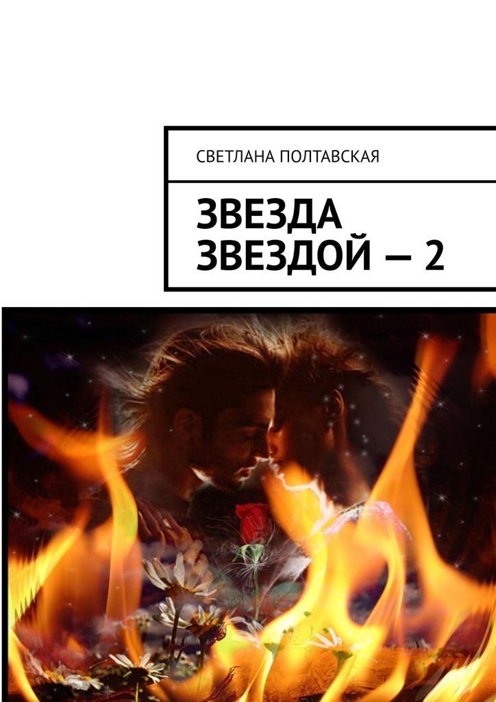 Фото - Светлана Полтавская Звезда звездой–2 левицкий а я сталкер рождение зоны
