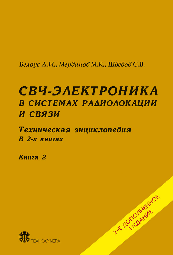 А. И. Белоус СВЧ-электроника в системах радиолокации и связи. Техническая энциклопедия. Книга 2 цена