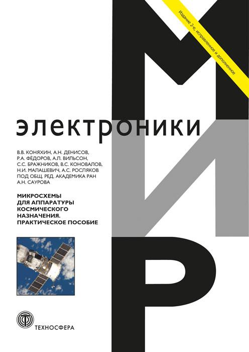 Коллектив авторов Микросхемы для аппаратуры космического назначения