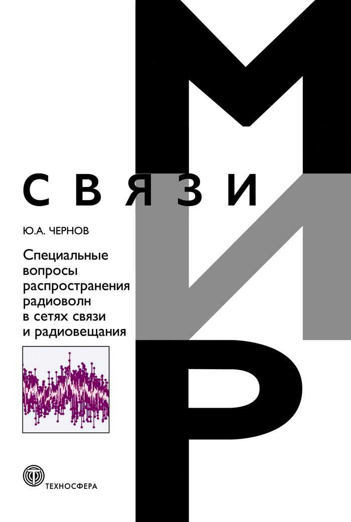 Ю. А. Чернов Специальные вопросы распространения радиоволн в сетях связи и радиовещания