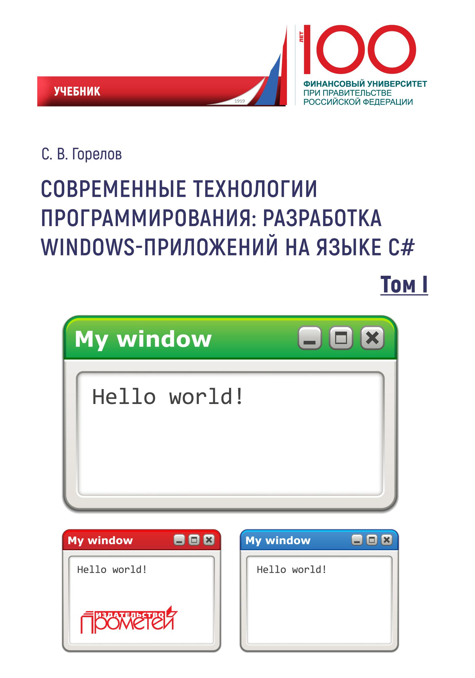 С. В. Горелов Современные технологии программирования: разработка Windows-приложений на языке С#. Том 1 с в горелов современные технологии программирования разработка windows приложений на языке с том 2
