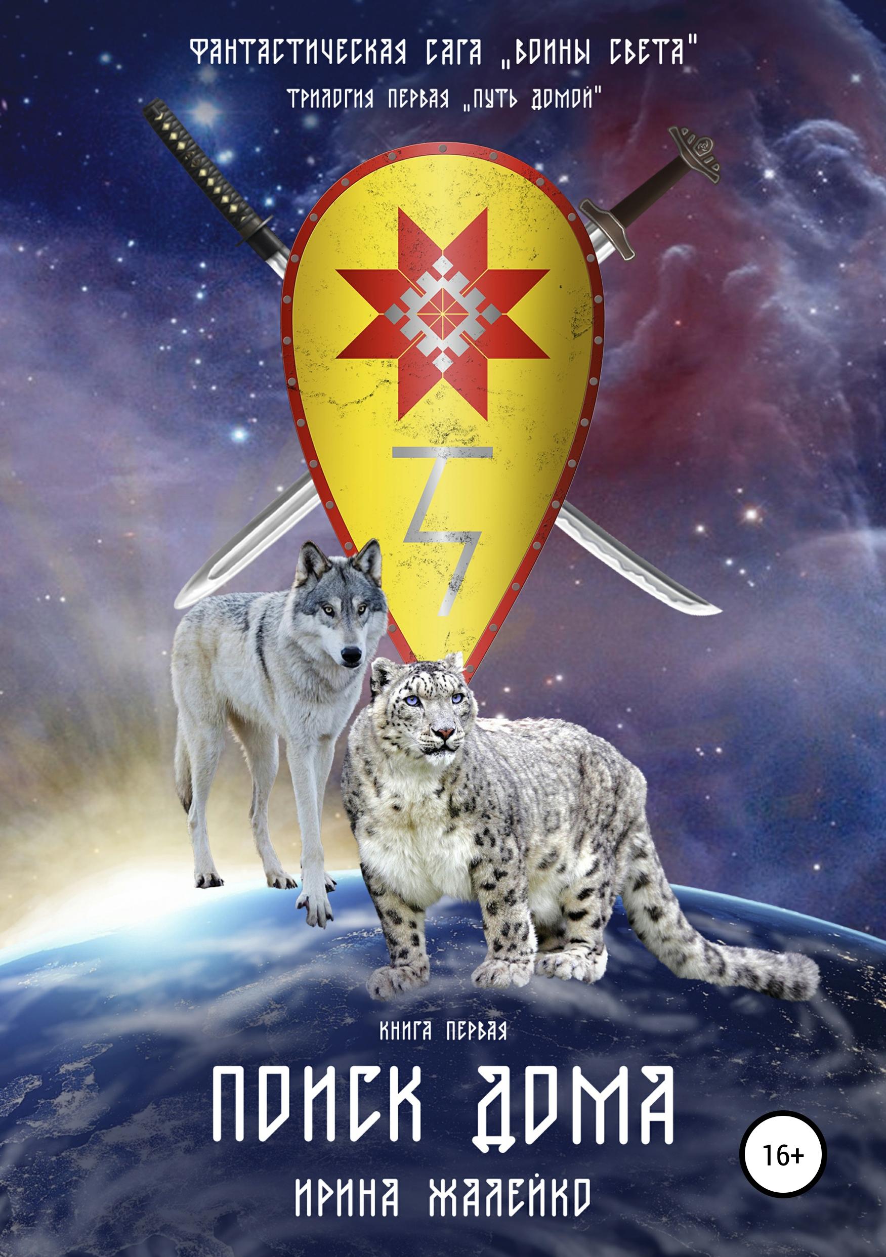 Ирина Жалейко Фантастическая сага «Воины света». Книга первая «Поиск дома» от мрака к свету