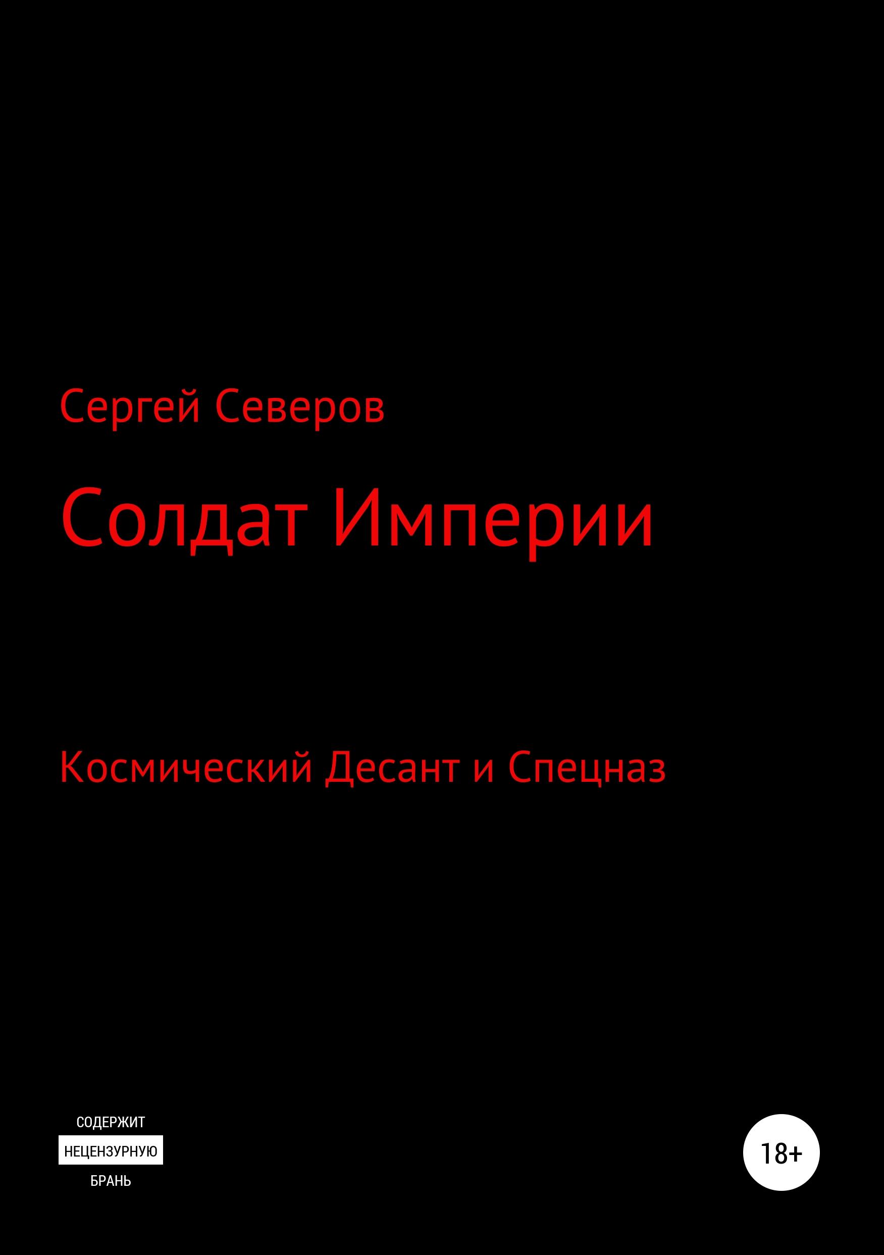Сергей Северов Солдат Империи сергей валерьевич кирпо на меньшее не согласен