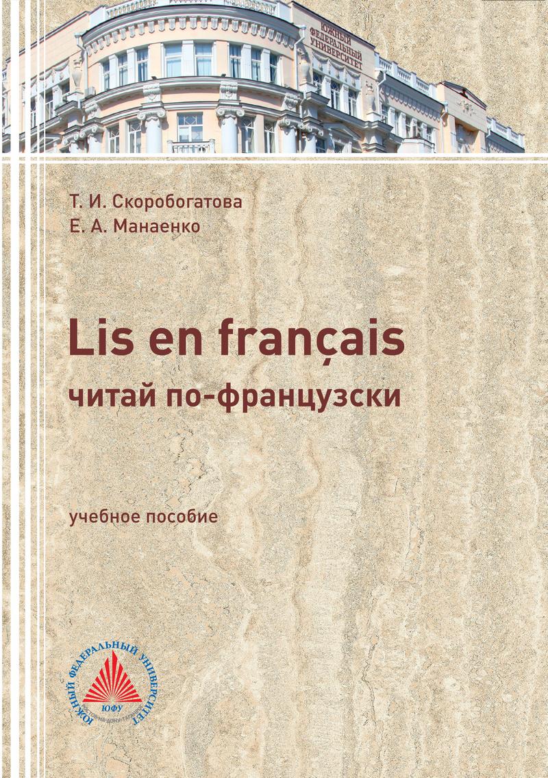 LIS EN FRANÇAIS (ЧИТАЙ ПО-ФРАНЦУЗСКИ). Учебное пособие по самостоятельной работе для студентов филологического профиля