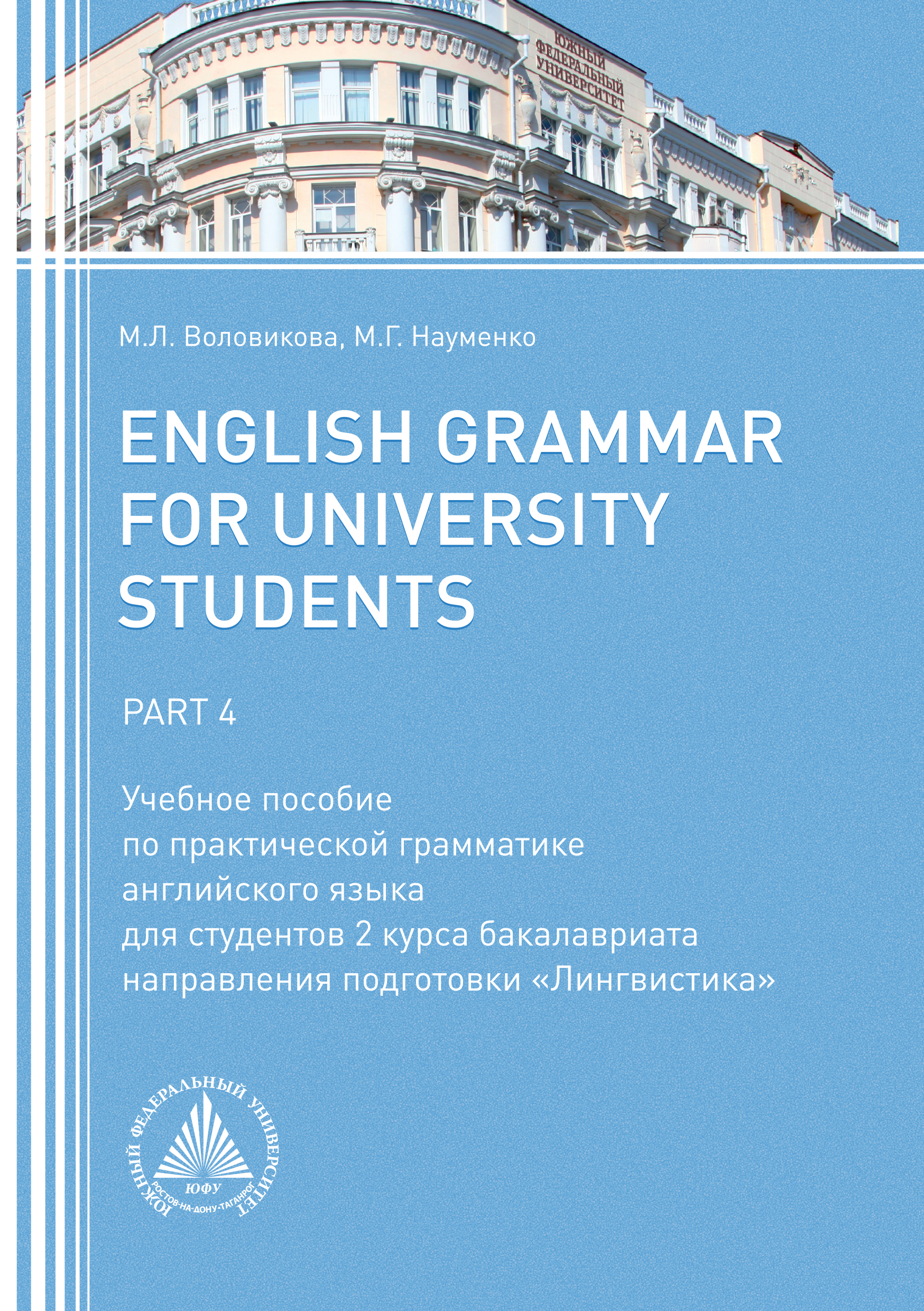 Марина Воловикова English Grammar for University Students. Part 4 учебное пособие по практической грамматике современного китайского языка
