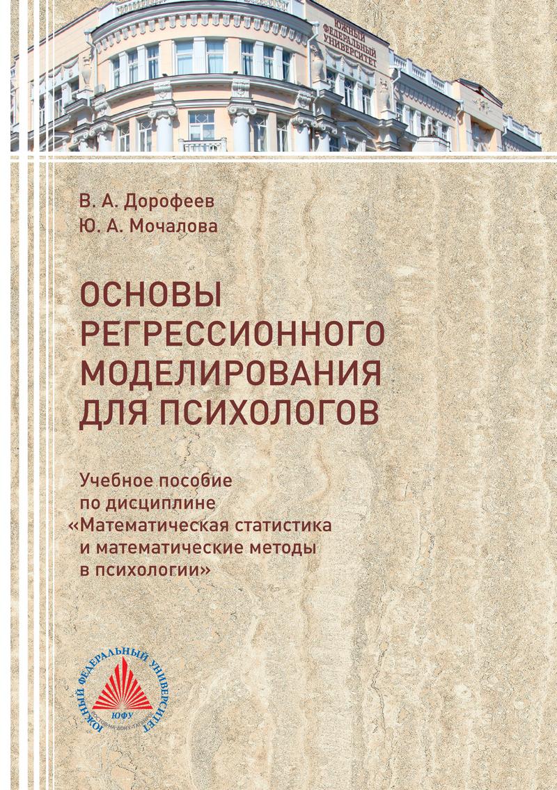 Вадим Дорофеев Основы регрессионного моделирования для психологов ольга яцюк основы графического дизайна на базе компьютерных технологий