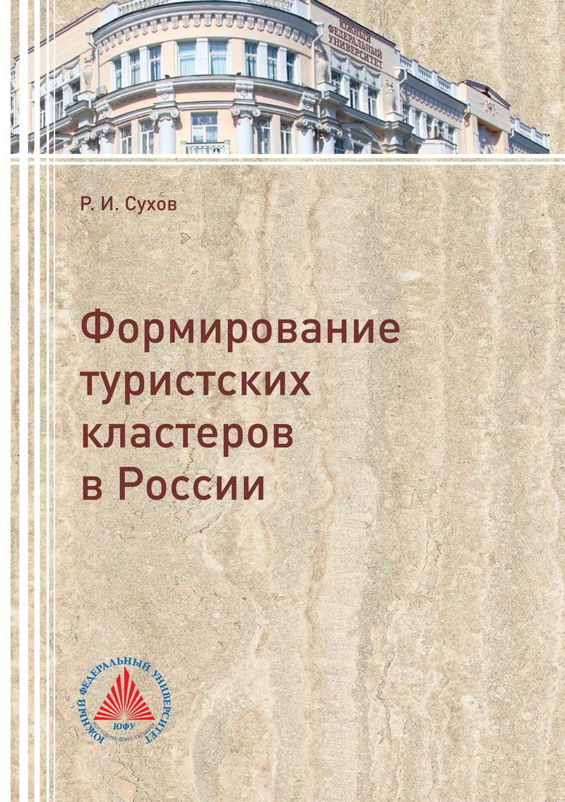 Иван Сухов Формирование туристских кластеров в России цены