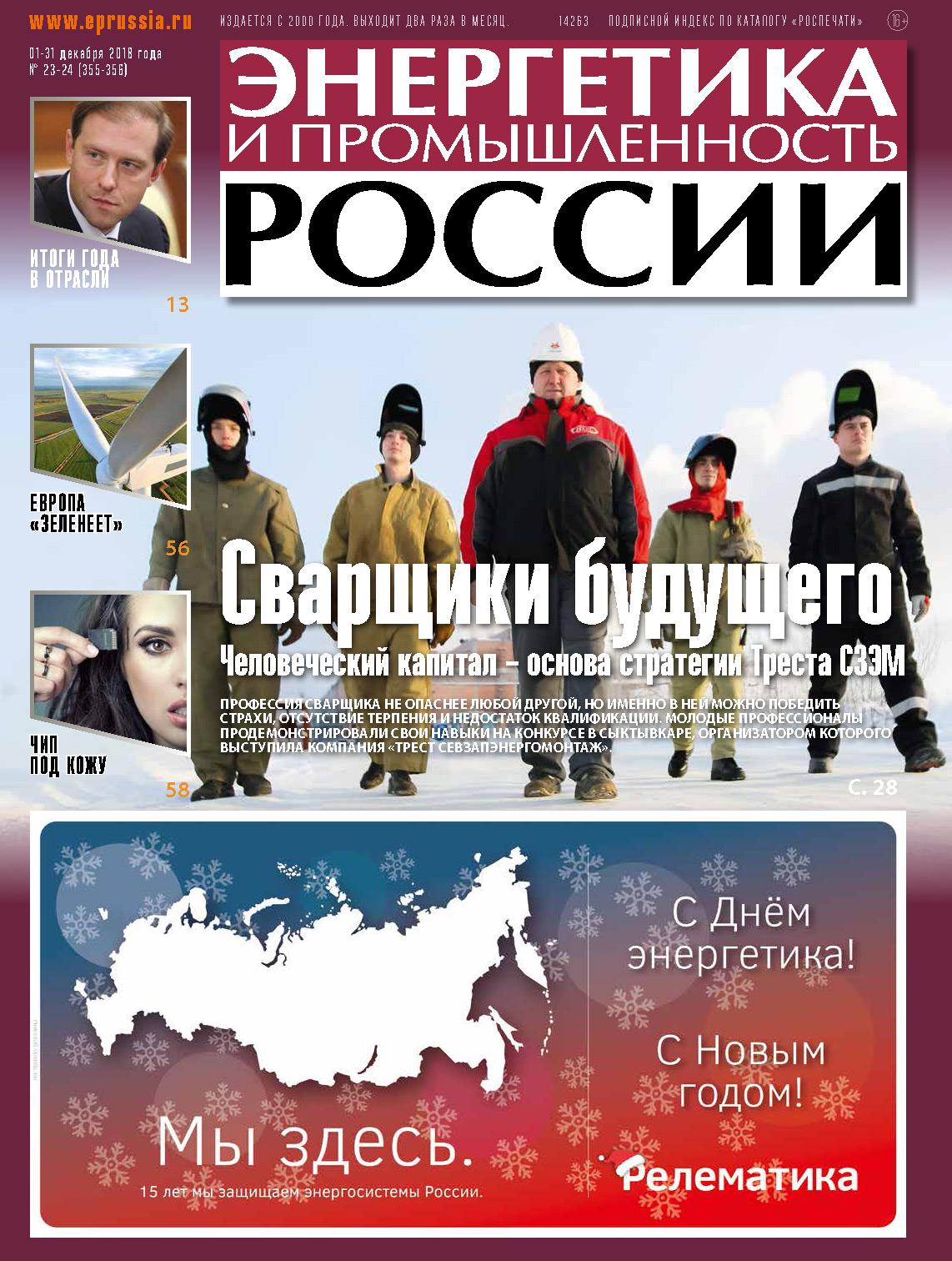Отсутствует Энергетика и промышленность России №23–24 2018 отсутствует энергетика и промышленность россии 3 2013