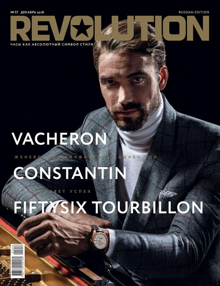 Редакция журнала Revolution Revolution 57