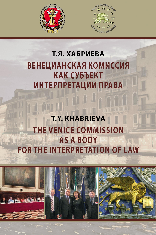 Т. Я. Хабриева Венецианская комиссия как субъект интерпретации права