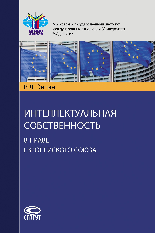 В. Л. Энтин Интеллектуальная собственность в праве Европейского Союза цены онлайн