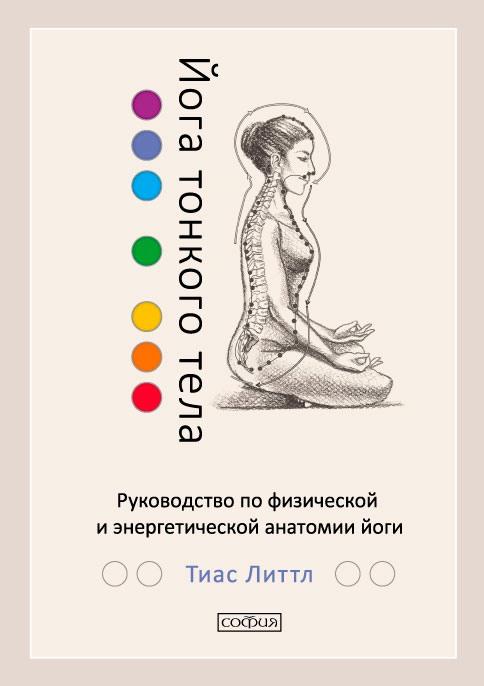 Тиас Литтл Йога тонкого тела. Руководство по физической и энергетической анатомии йоги баммес г образ человека учебник и практическое руководство по пластической анатомии для художников