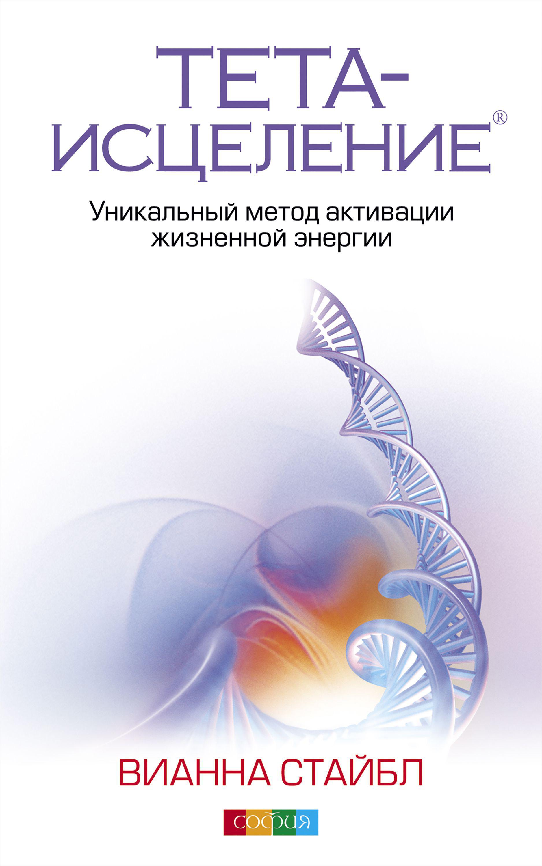 Вианна Стайбл Тета-исцеление. Уникальный метод активации жизненной энергии