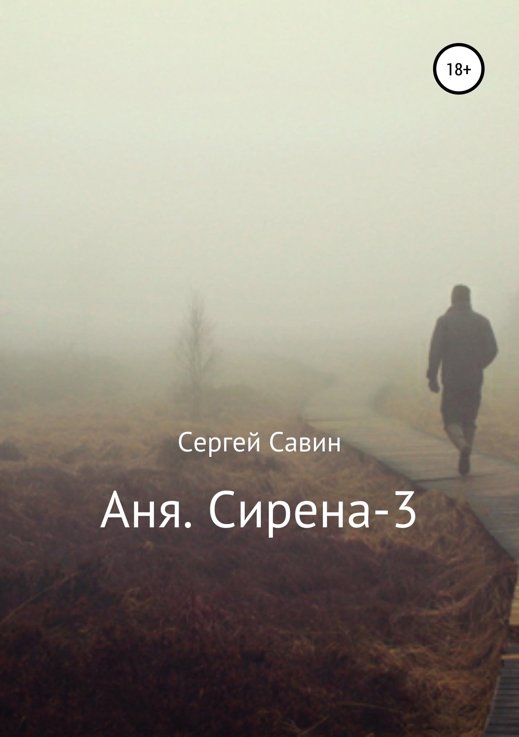Сергей Савин Аня. Сирена-3 постапокалипсис список книг