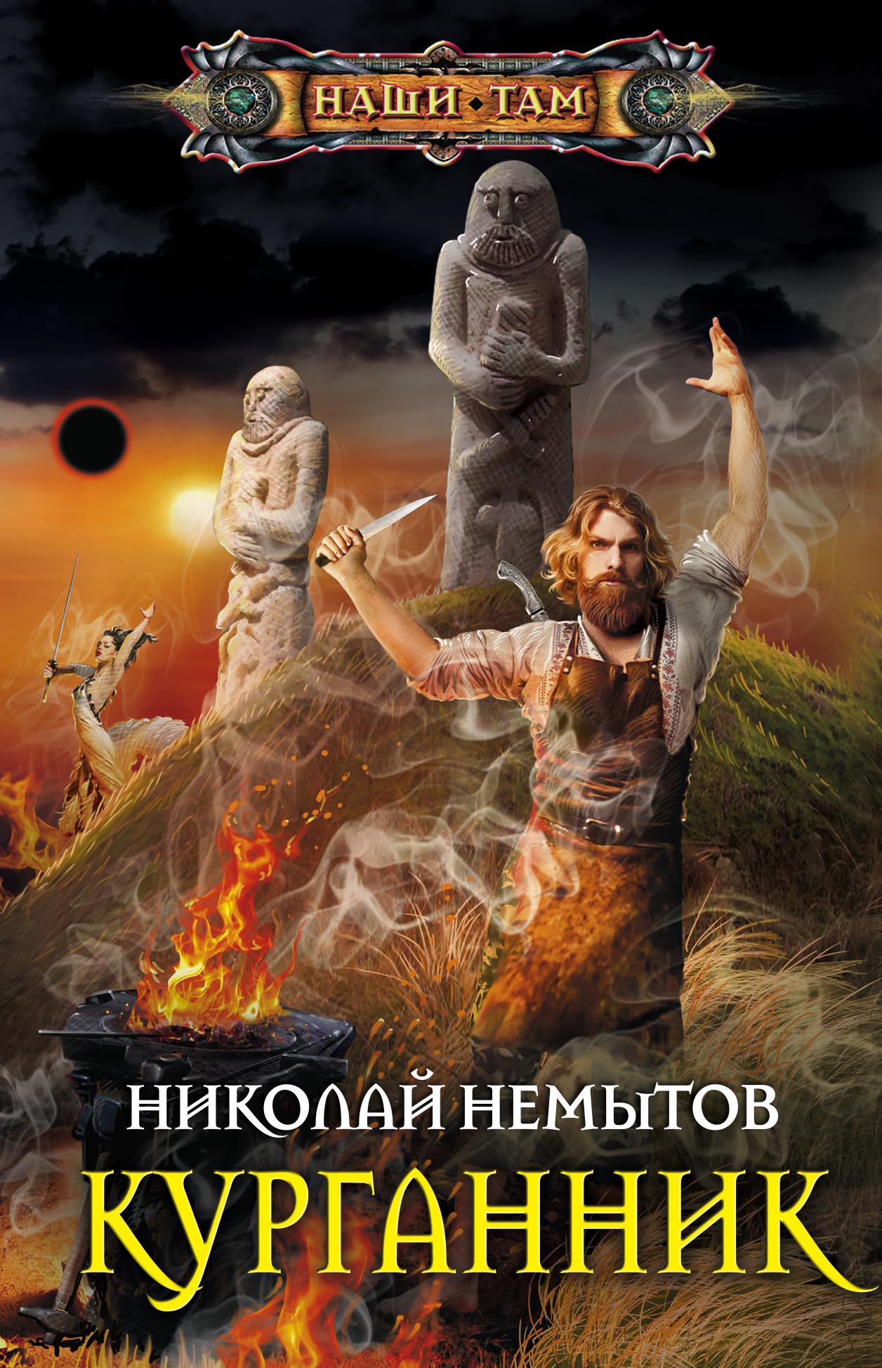 Николай Немытов Курганник