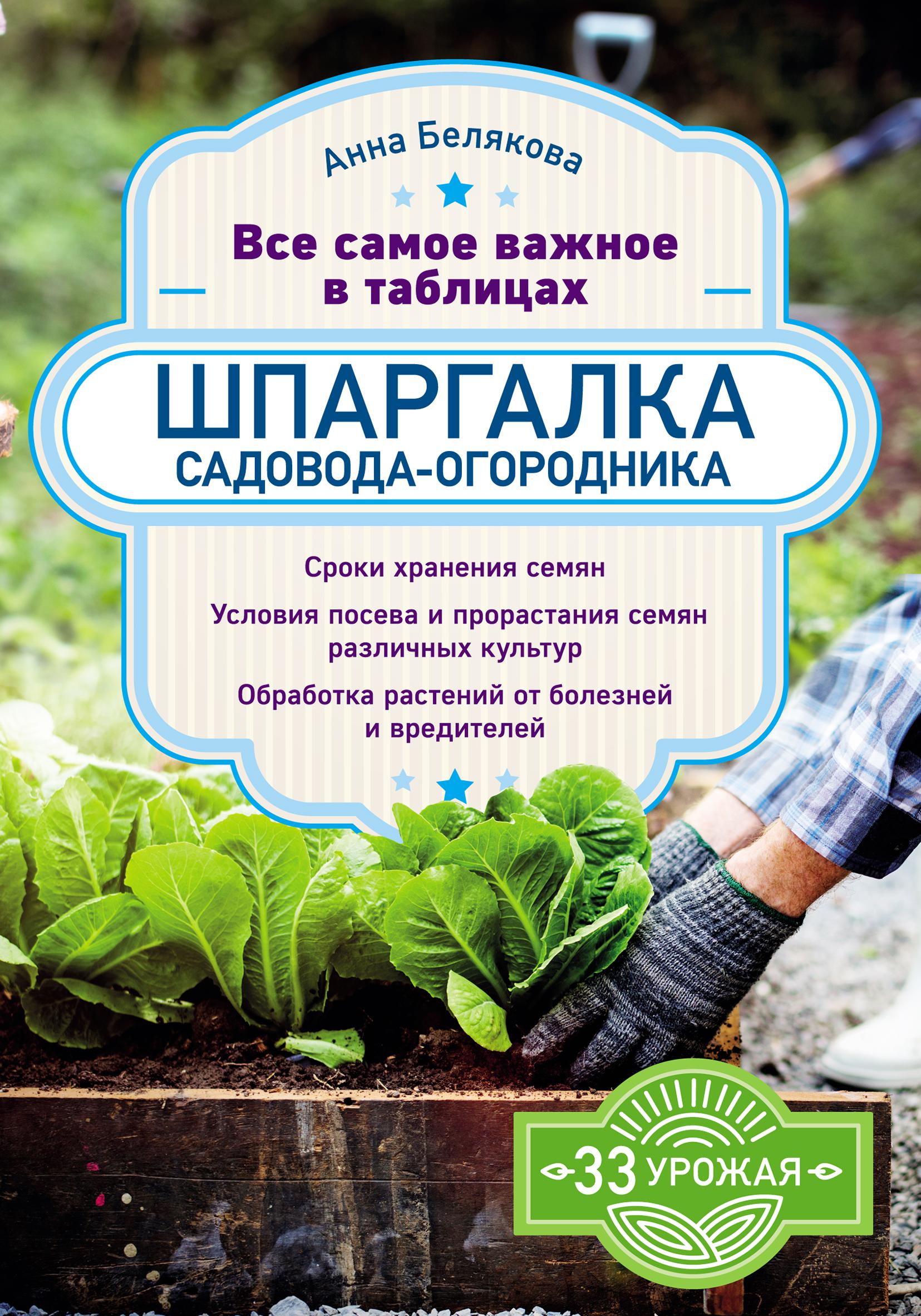 Анна Белякова Шпаргалка садовода-огородника. Все самое важное в таблицах анна белякова тюльпаны от луковицы до цветка