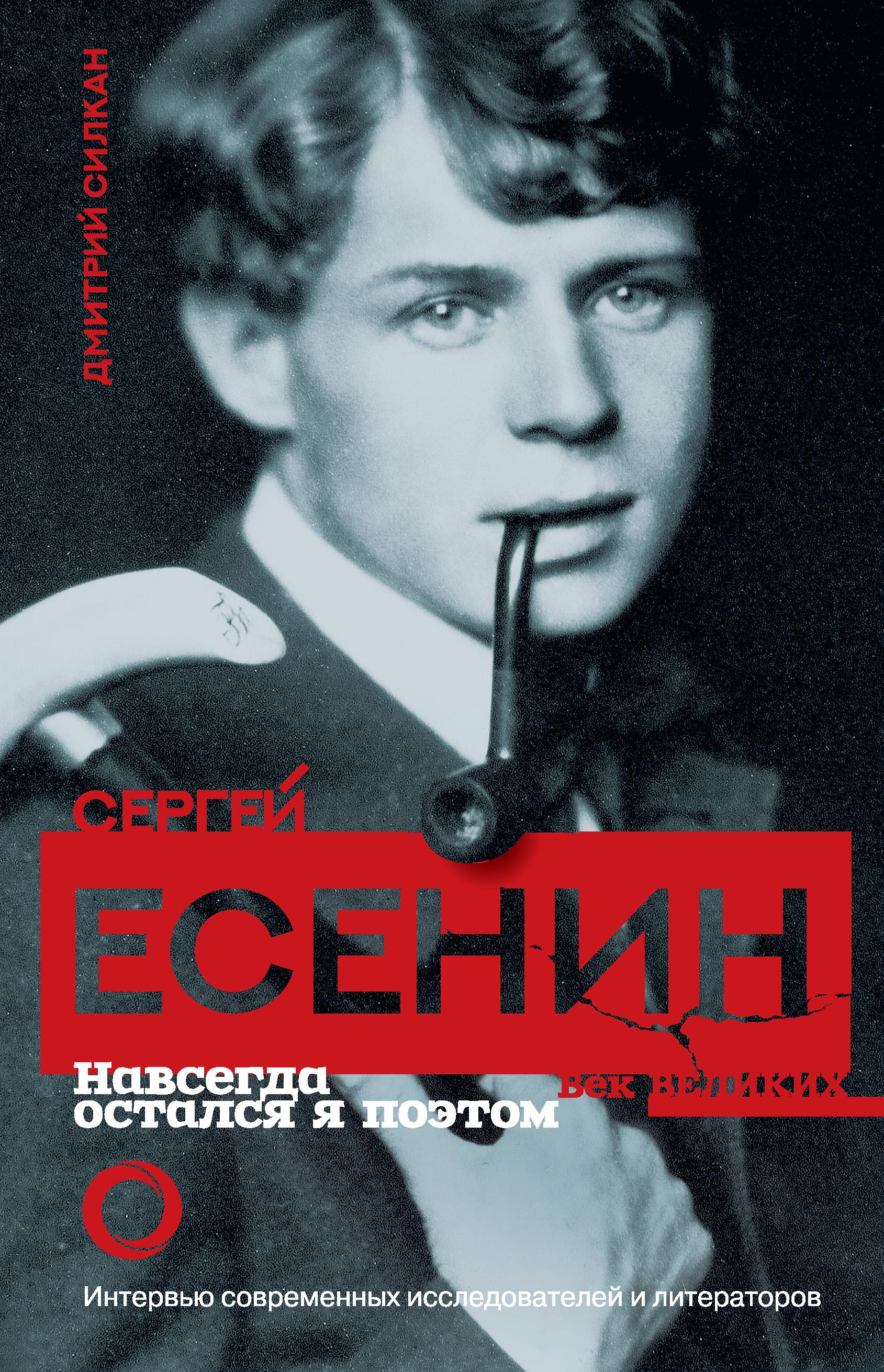 Дмитрий Силкан Сергей Есенин. Навсегда остался я поэтом силкан д сергей есенин навсегда остался я поэтом
