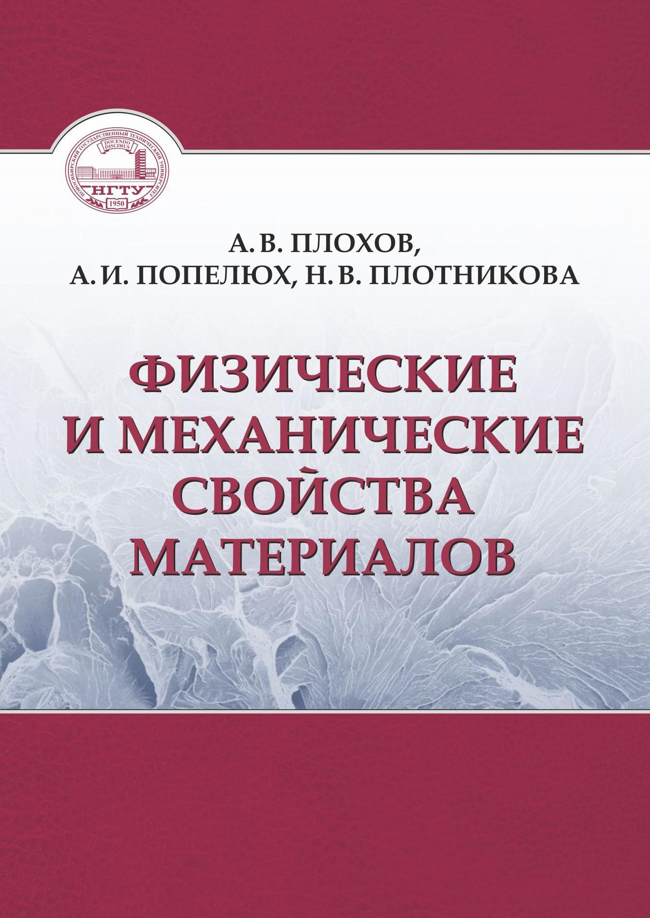 А. В. Плохов Физические и механические свойства материалов