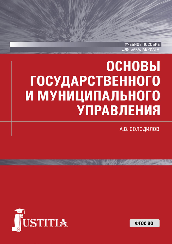 А. В. Солодилов Основы государственного и муниципального управления