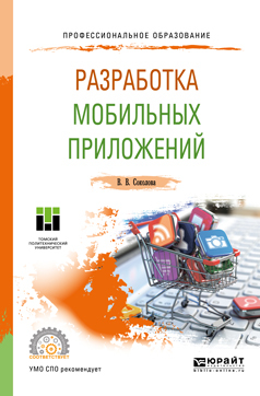 Вероника Валерьевна Соколова Разработка мобильных приложений. Учебное пособие для СПО цена 2017