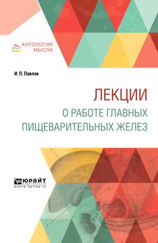 Иван Петрович Павлов Лекции о работе главных пищеварительных желез