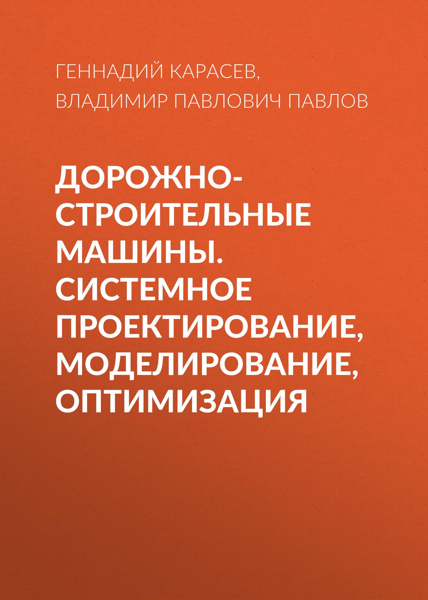 Геннадий Карасев Дорожно-строительные машины. Системное проектирование, моделирование, оптимизация