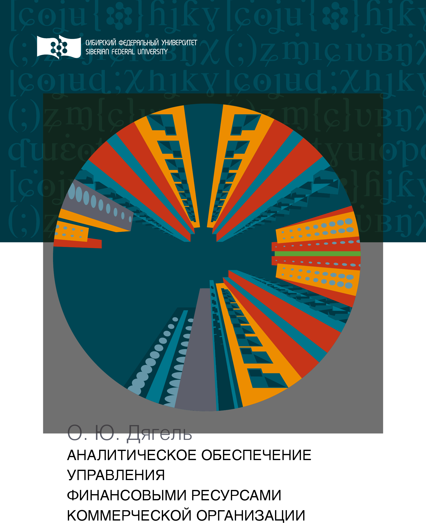 Оксана Дягель Аналитическое обеспечение управления финансовыми ресурсами коммерческой организации цены онлайн