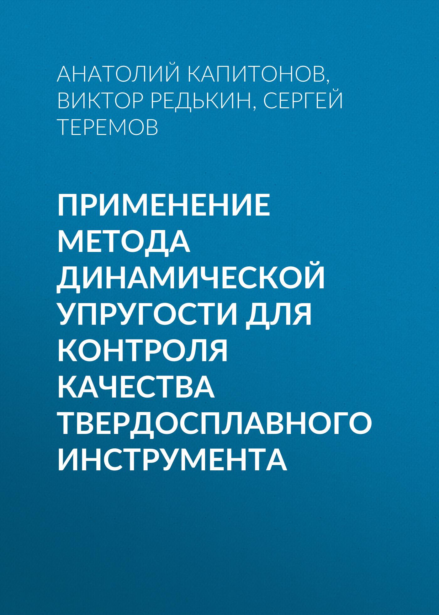 Анатолий Капитонов Применение метода динамической упругости для контроля качества твердосплавного инструмента все цены