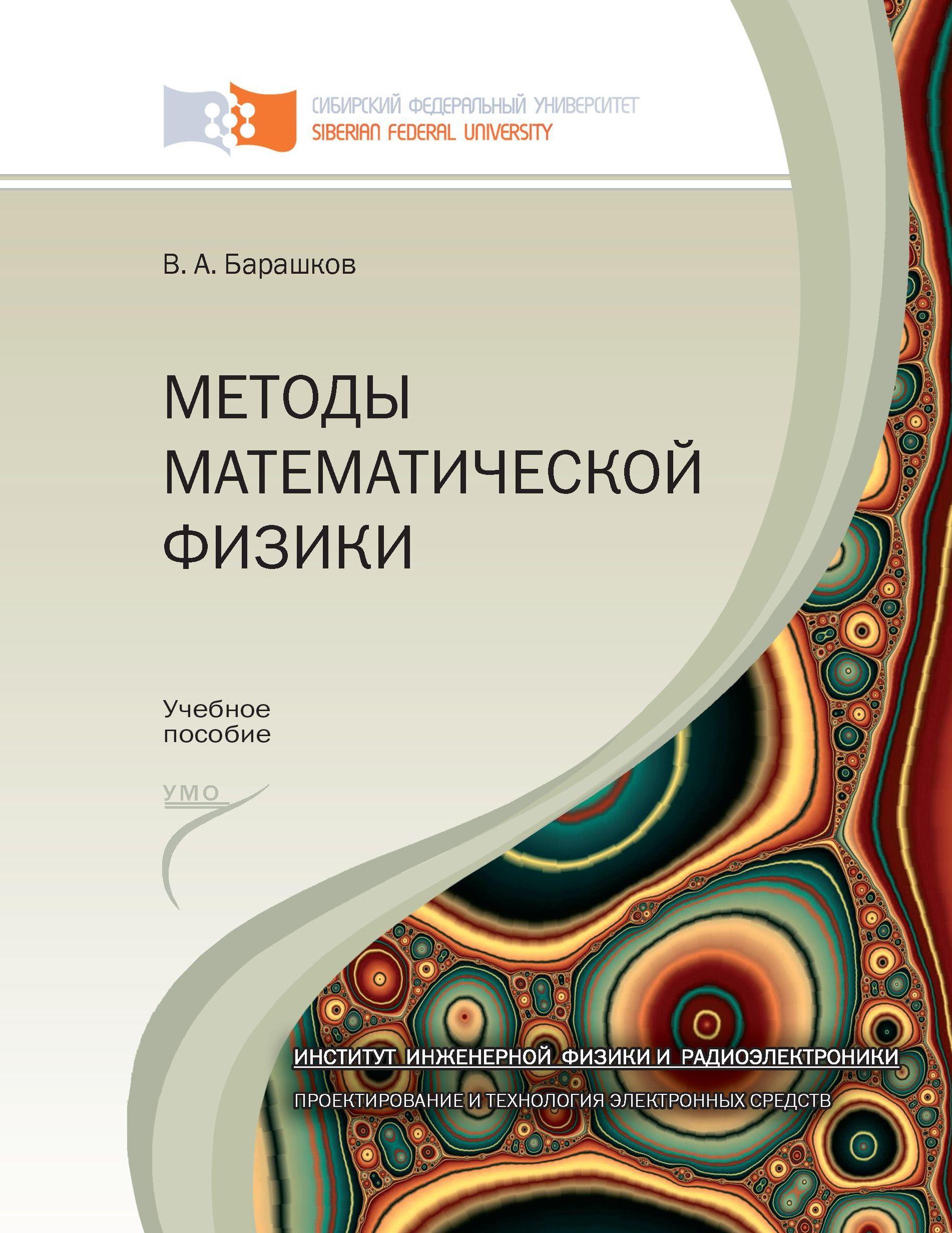 Владимир Барашков Методы математической физики