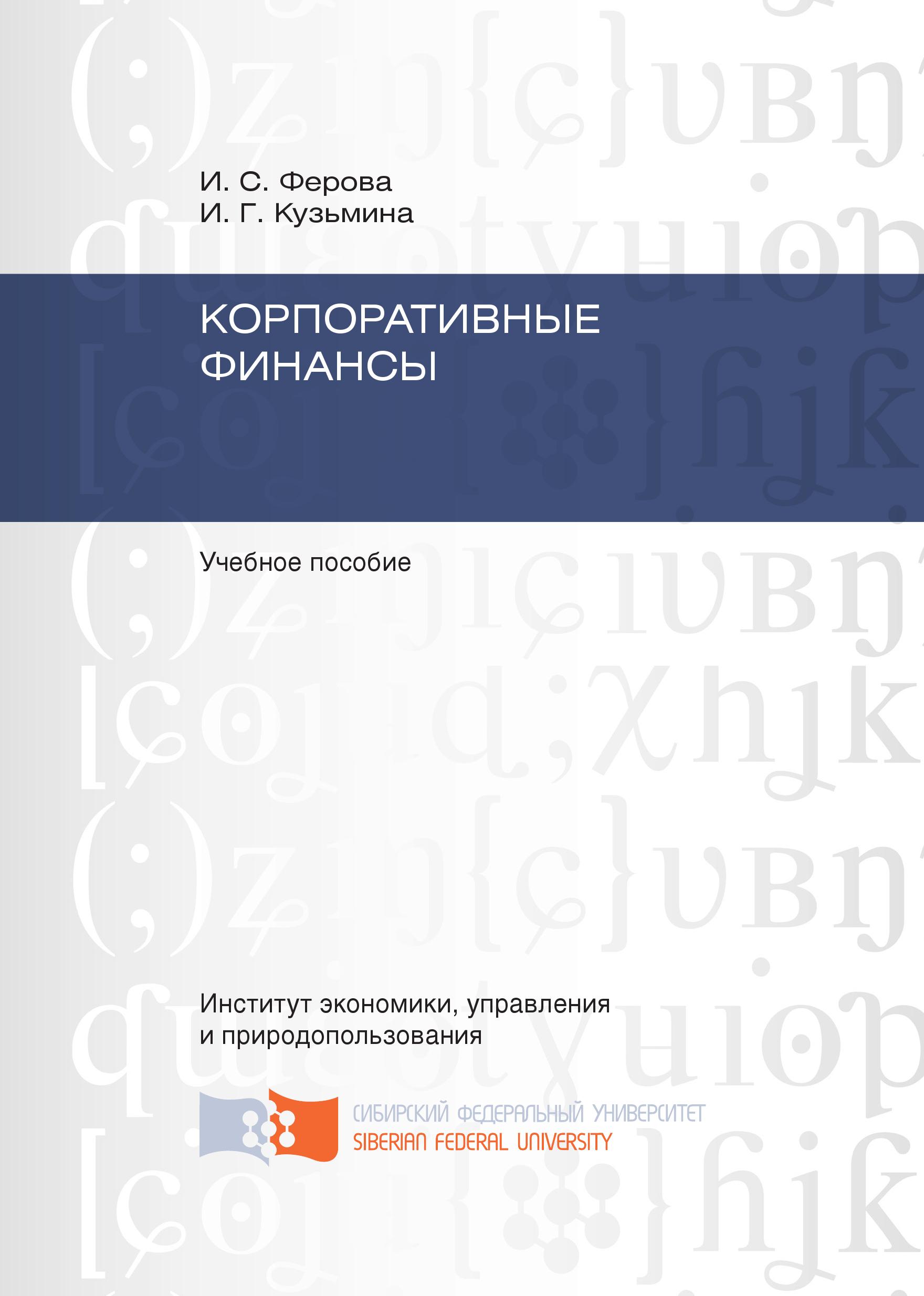 И. С. Ферова Корпоративные финансы