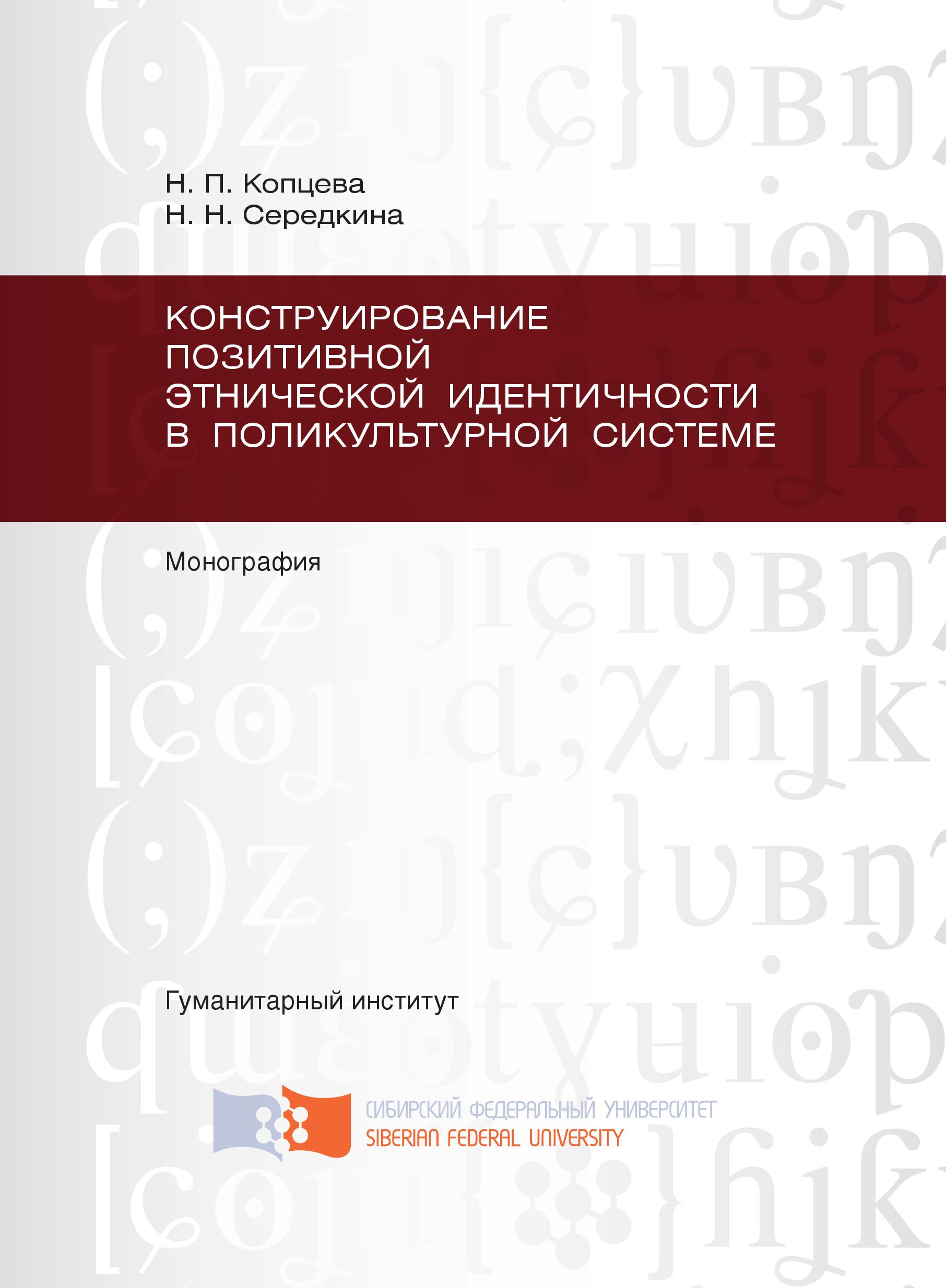 Наталья Петровна Копцева Конструирование позитивной этнической идентичности в поликультурной системе