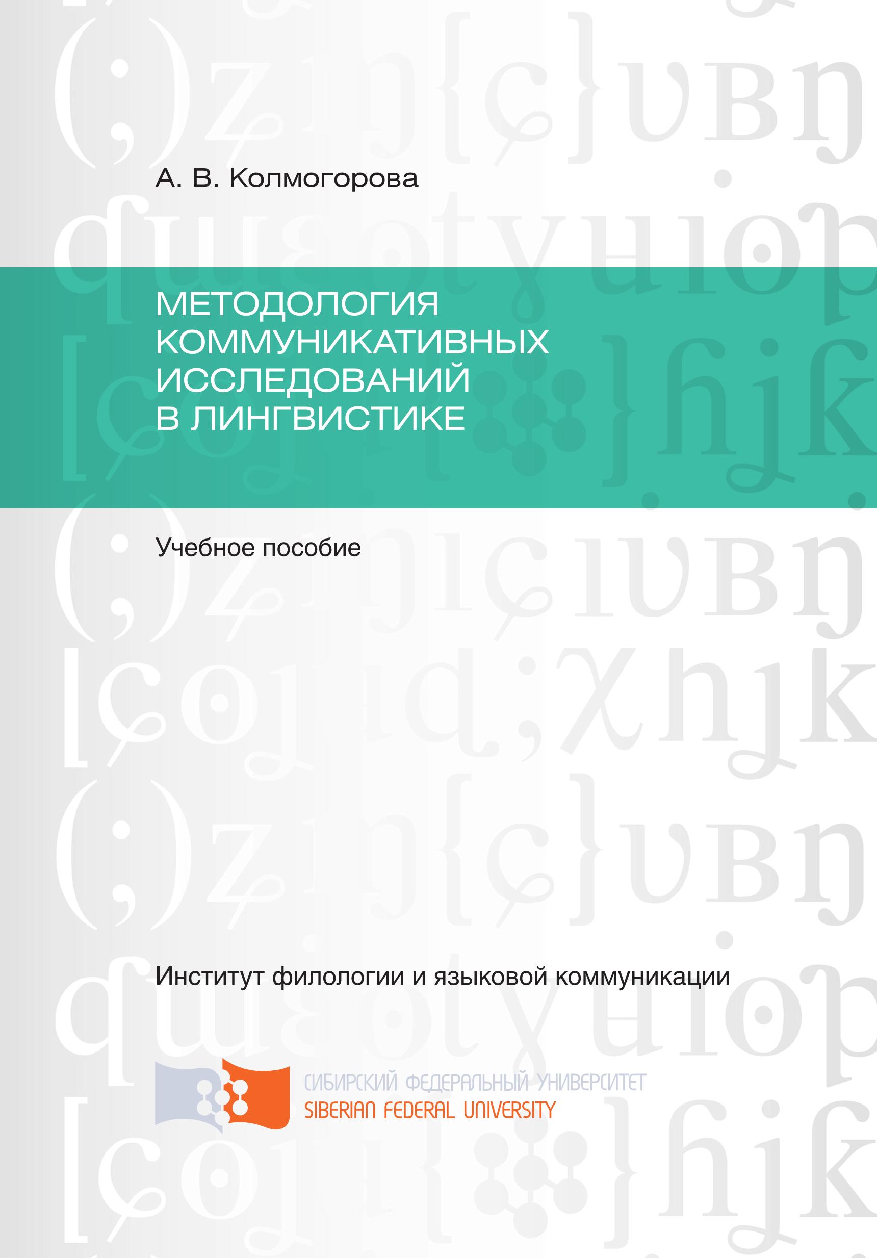 А. В. Колмогорова Методология коммуникативных исследований в лингвистике все цены