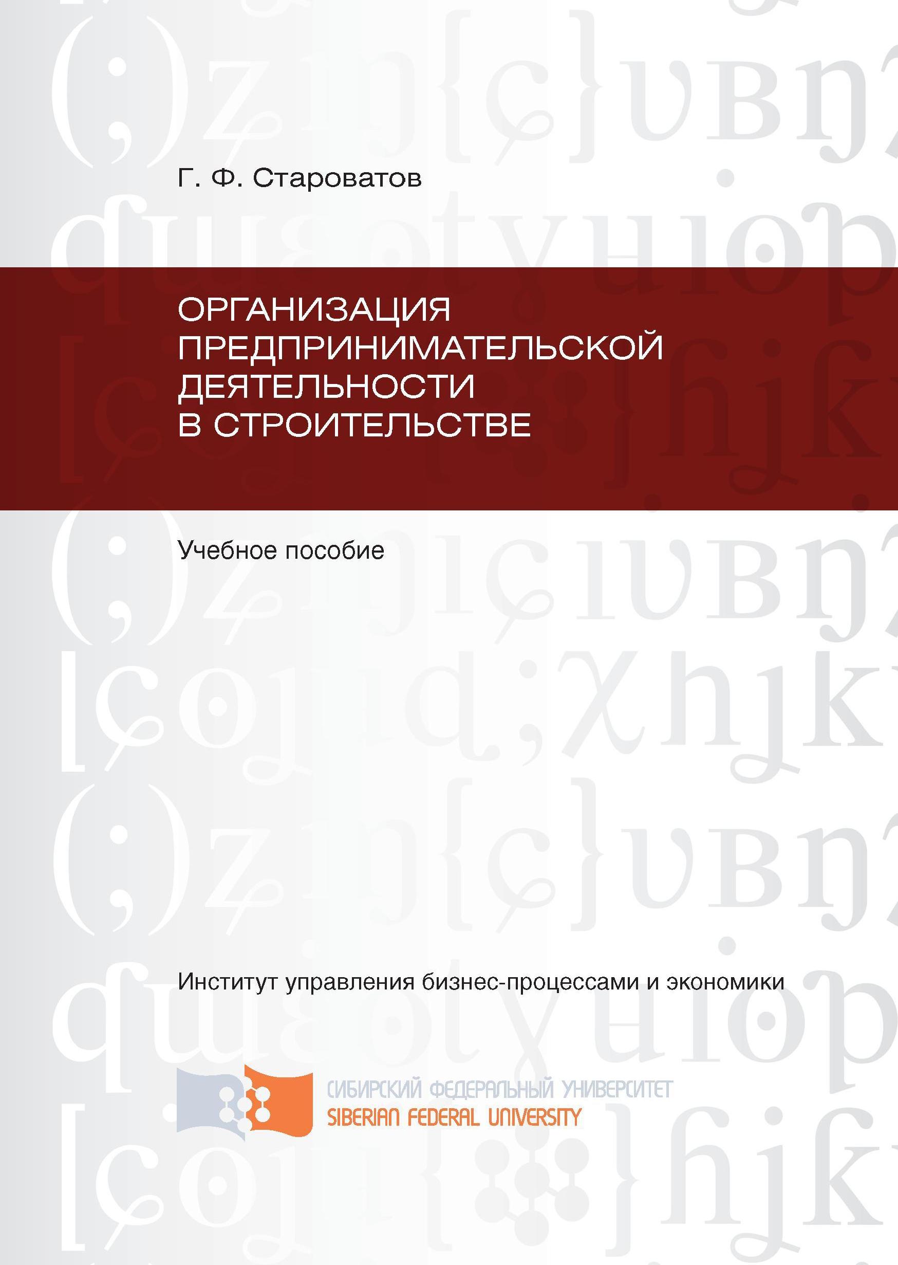 Геннадий Староватов Организация предпринимательской деятельности в строительстве